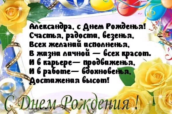 С днем рождения александра поздравления женщине