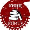 Учебно-научный информационный центр (УНИЦ) КНИТУ