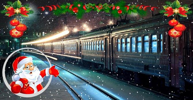 Туристические поезда на новый год