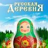Центр садоводов Русская деревня