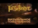 Гарри Поттер Визуальное повествование