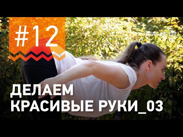 №12.Как СДЕЛАТЬ КРАСИВЫЕ РУКИ?Упражнения для рук от чемпионки мира по фитнесу Ма...