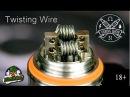 Плетем вкусную и простую намотку Twisting Wire. Хорошая намотка для TFV8