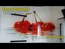 Полный Бесплатный Урок Аэрографии для начинающих Рисуем Вишню на фасаде кухни аэрографом