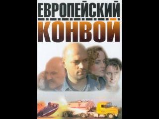 Сериал Европейский конвой (European convoy) Сезон 1 Серия 3