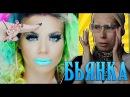Бьянка - Звук гАвно (Реакция Мадам Ирмы на клип)