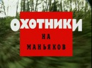 Криминальная Россия - Охотники на Маньяков