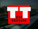 Криминальная Россия - ТТ для Киллера