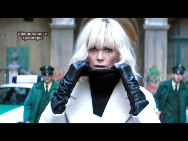 Взрывная блондинка - Русский Трейлер 2 (2017) | MSOT