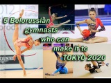 5 Belorussian gymnasts who can make it TOKYO 2020