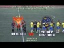 Фенікс vs Універ Молокія 2 2 20 09 2016 ЧХФ Вища ліга 21 й тур