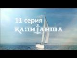 Капитанша 11 серия ( Мелодрама ) от 23.05.2017