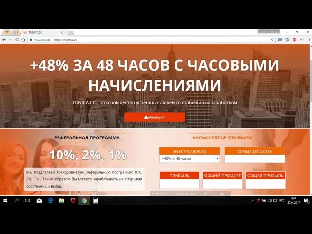 TUNICA.CC - 48% за 48 часов,заработок на инвестициях