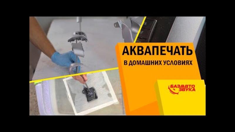 Аквапечать в домашних условиях. Аквапринт с помощью сольвента. Обзор от Avtozvuk.ua