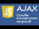 Javascipt. AJAX. Основы асинхронных запросов.