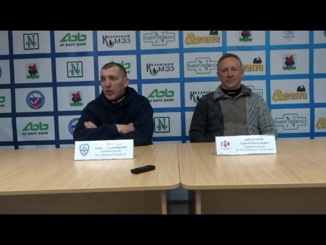 Пресс-конференция по итогам матчей «Динамо-Казань-2» - «СКА-Свердловск»