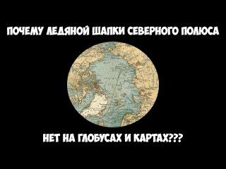 Почему ледяной шапки Северного полюса нет на глобусах и картах