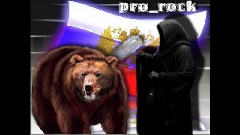 Про-Рок. Русский рэп. Будем Помнить!