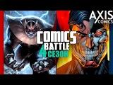 Танос VS Супермен-Киборг #1