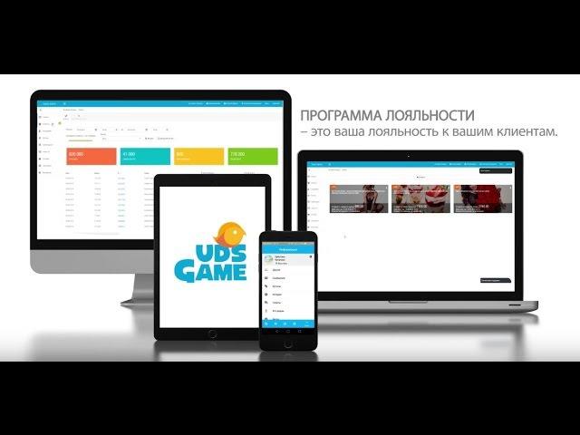Функционал и возможности Админ Панели системы UDS Game (UDSGame)