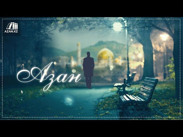 Азан   www.azan.kz