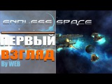 Endless Space Collection - Первый Взгляд by WEB