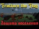 Fracture the Flag - Защищаем Поселение