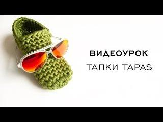 Как связать тапочки? Тапки TAPAS. Полный видео-урок. HD