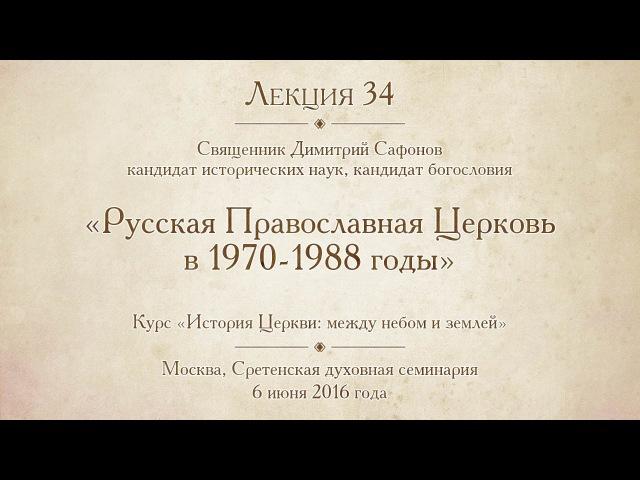 Лекция 34. Русская Православная Церковь в 1970-1988 годы