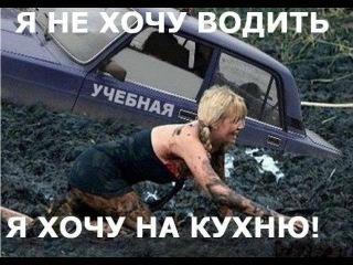 АВТО РЖАКА :-) ОПИСАТЬСЯ МОЖНО мужчины и женщины за рулем