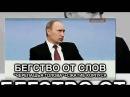 Выборы 2018 Путин Еврей Кремль корупция ВВП педофил Единая-Россия жулики Революци...