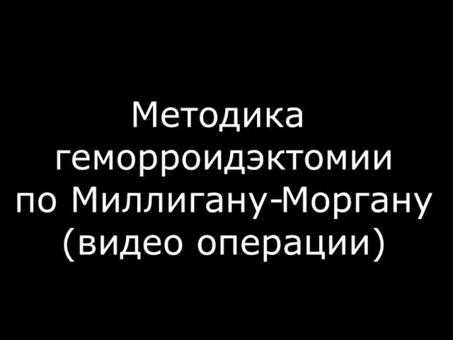 Операция при геморрое - геморроидэктомия по Миллигану-Моргану - meduniver.com