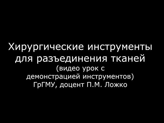 Хирургические инструменты для разъединения тканей - meduniver.com