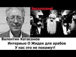 Валентин Катасонов Интервью О Жидах для арабов У нас это не покажут!