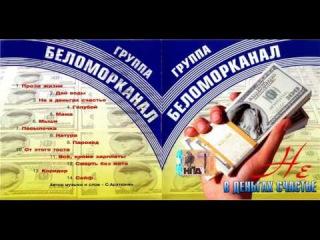 группа Беломорканал «Не в деньгах счастье»2007
