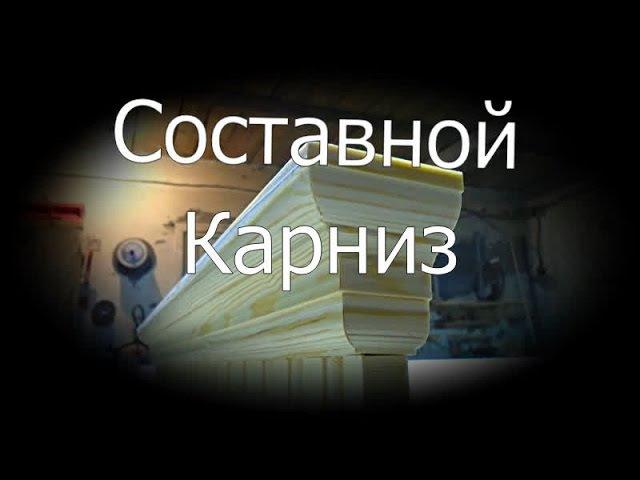 Составной КАРНИЗ