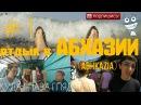 Отдых в Абхазии! Без цензуры!1 Гагра Жилье Пляж Рынок Прогулка Куда глаза глядят