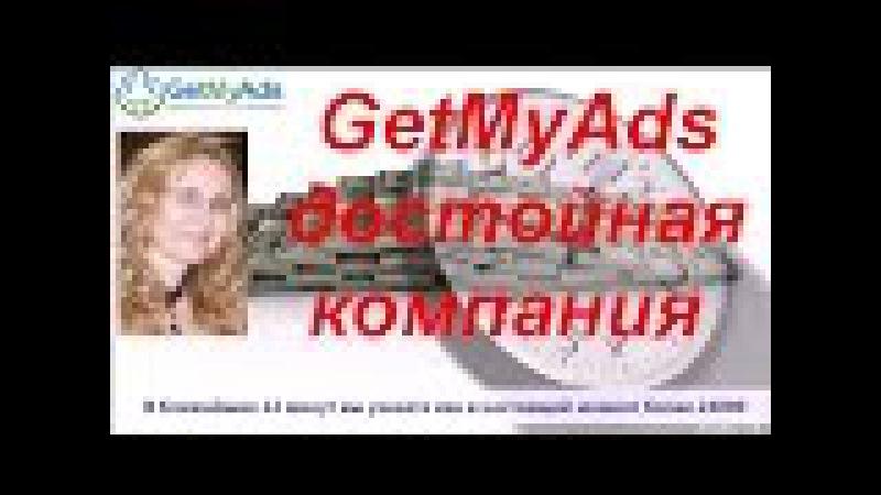 GMA ВВОД ДЕНЕГ через карту VISA GetMyAds Покупка токенов