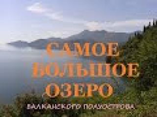 Самое большое озеро Балканского полуострова The largest lake in the Balkan Peninsula