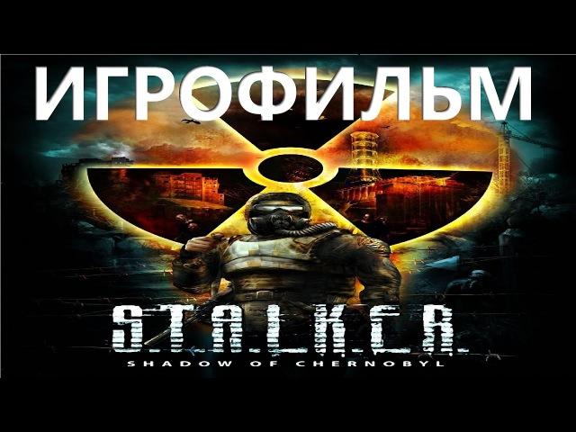 S.T.A.L.K.E.R. Тень Чернобыля ИгроФильм (Game Movie)