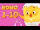 Цыпленок Комо все серии подряд 1-10 от KEDOO мультфильмы для детей