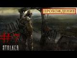 Прохождение S.T.A.L.K.E.R. Shadow of Chernobyl (Тени Чернобыля) #7 Темная далина