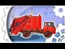 Arabalar cizgi filmleri İzle. Çöp Kamyonu - Kamyon. Eğitici çizgi film. Çocuklar için arabalar