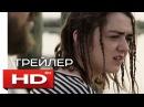Дьявол и глубокое синее море - Русский Трейлер 2016