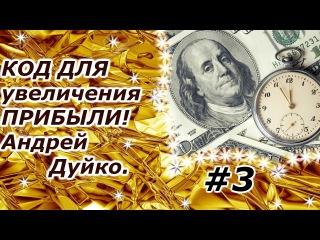 КОД для УВЕЛИЧЕНИЯ ПРИБЫЛИ. Практика № 3 из Египта. Андрей Дуйко.
