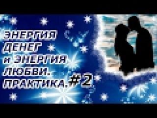 ЭНЕРГИЯ ДЕНЕГ и ЭНЕРГИЯ ЛЮБВИ. Практика № 2 из Египта. Андрей Дуйко.
