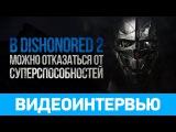 В Dishonored 2 можно отказаться от суперспособностей [интервью]