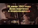 День партизан и подпольщиков. 29 июня 1941 года