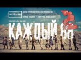 КАЖДЫЙ 88 Короткометражный фильм. Участник 38ММКФ