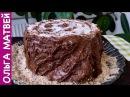 Торт Трухлявый Пень Как Сметанник, Только Еще Вкусней | Cake Rotten Tree Stump